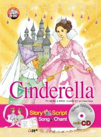 Cinderella(신데렐라)