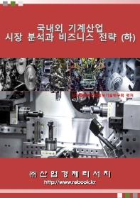 국내외 기계산업 시장 분석과 비즈니스 전략(하)