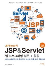 JSPStudy의 JSP & Servlet 웹 프로그래밍 입문 활용