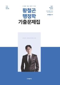 황철곤 행정학 기출문제집(2021)