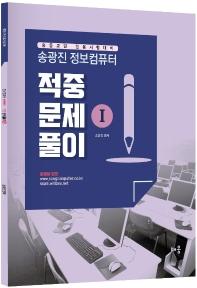 송광진 정보컴퓨터 적중문제풀이. 1