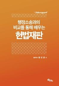 행정소송과의 비교를 통해 배우는 헌법재판