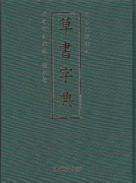 초서자전 한국판