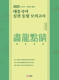 태종국어 실전 동형 모의고사(2021)(봉투)