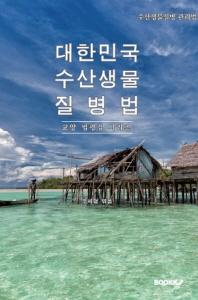 대한민국 수산생물질병법 : 교양 법령집 시리즈