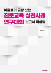 예둘샘의 금방 쓰는 진로교육 실천사례 연구대회 보고서 작성법