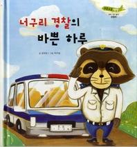 너구리 경찰의 바쁜 하루_부릉부릉 쌩쌩 05