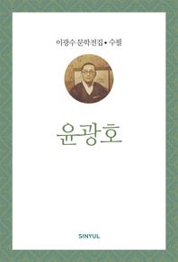 이광수 문학전집 수필 7- 윤광호