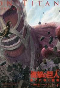 進擊の巨人 果てにさく薔薇 下 小說