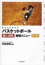 バスケットボ-ル個人技術練習メニュ-180 個の力を伸ばす BASKETBALL COACHING BOOK
