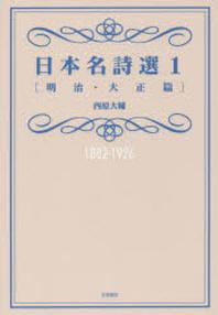 日本名詩選 1