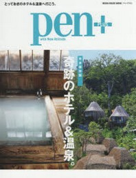 PEN+ 完全保存版奇跡のホテル&溫泉.