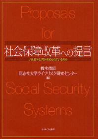 社會保障改革への提言 いま,日本に何が求められているのか