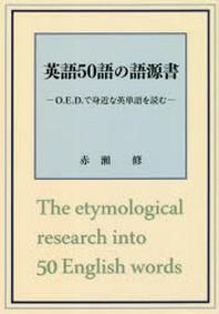 英語50語の語源書 O.E.D.で身近な英單語を讀む