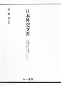 日本外交文書 昭和期4第1卷下