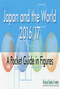 JAPAN AND THE WORLD A POCKET GUIDE IN FIGURES 2016/17 英文國際比較統計集