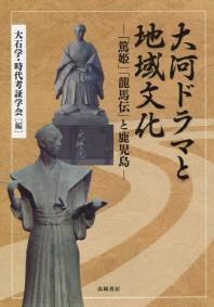 大河ドラマと地域文化 「篤姬」「龍馬傳」と鹿兒島