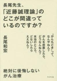 長尾先生,「近藤誠理論」のどこが間違っているのですか? 絶對に後悔しないがん治療