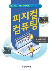 코드이노와 마이크로비트 교구를 이용한 피지컬 컴퓨팅