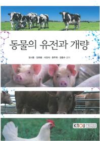 동물의유전과개량(1학기, 워크북포함)
