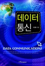 데이터통신