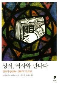 성서, 역사와 만나다