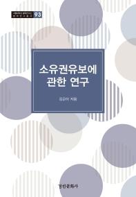 소유권유보에 관한 연구
