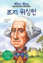 조지 워싱턴: 독립 전쟁을 승리로 이끈 미국의 초대 대통령