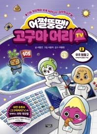 어쩔뚱땡! 고구마머리TV. 2: 우주탐험 2