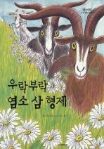 우락부락 염소 삼 형제