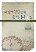 해상보험증권과 협회적하약관