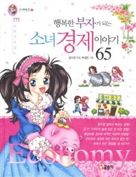 행복한 부자가 되는 소녀 경제 이야기 65