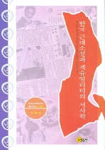 한국 근대소설과 섹슈얼리티의 서사학