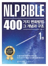 NLP Bible 400가지 변화방법 그 개념과 구조. 1