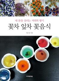 꽃차 잎차 꽃음식