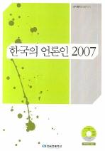 한국의 언론인 2007
