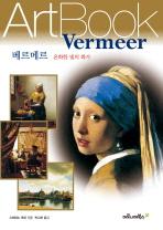 베르메르: 온화한 빛의 화가