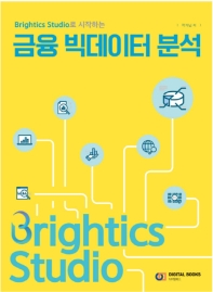 Brightics Studio로 시작하는 금융 빅데이터 분석