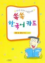 신나는 한국어수업을 위한 쏙쏙 한국어카드