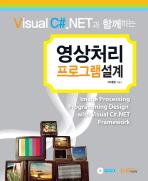 VISUAL C#.NET 과 함께하는 영상처리 프로그램 설계