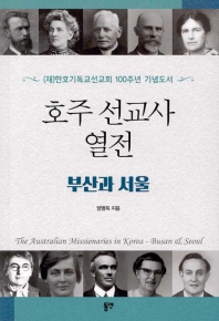 호주 선교사 열전: 부산과 서울