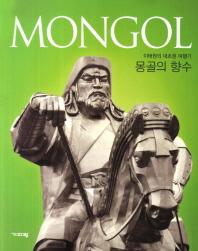 몽골의 향수