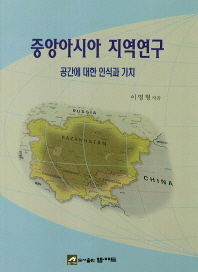 중앙아시아 지역연구