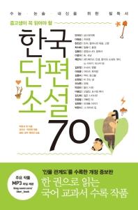 중고생이 꼭 읽어야 할 한국단편소설 70