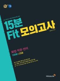 고등 화법+작문+언어 15분 FIT 모의고사 15문항 25회(2020)(2021 수능대비)
