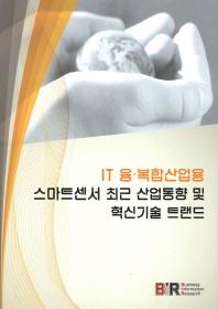 IT 융 복합산업용 스마트센서 최근 산업동향 및 혁신기술 트랜드