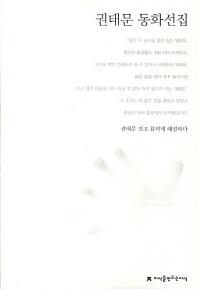 권태문 동화선집