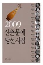 2009 신춘문예 당선시집