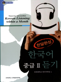 한달완성 한국어 중급2 듣기