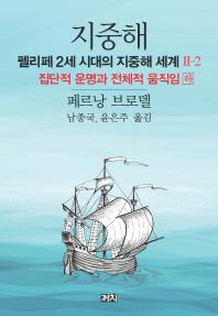 지중해: 펠리페 2세 시대의 지중해 세계. 2(2)